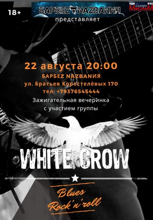 White Crow концерт в Самаре 22 августа 2020