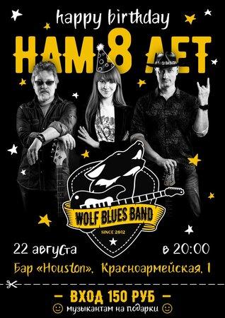 Wolf Blues Band концерт в Самаре 22 августа 2020