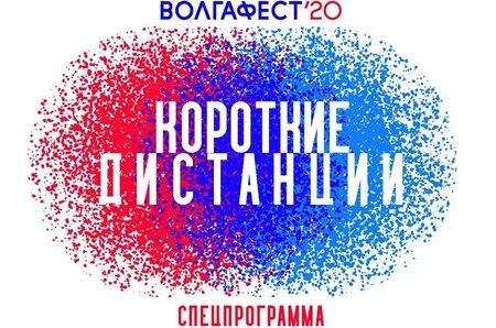 ВолгаФест 2020 концерт в Самаре 24 августа 2020