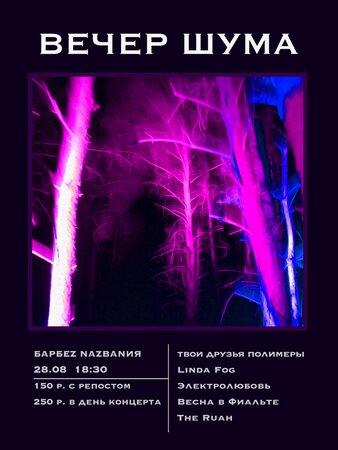 Вечер шума концерт в Самаре 28 августа 2020
