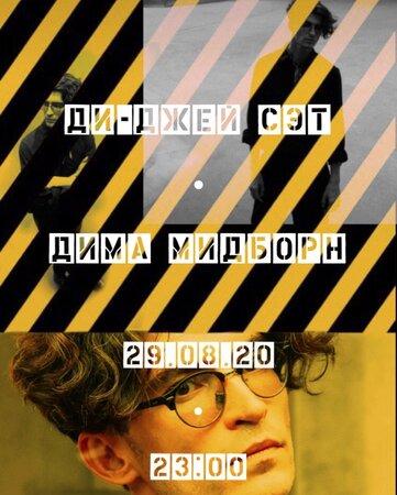Дима Мидборн концерт в Самаре 29 августа 2020