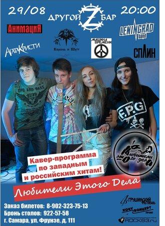Любители этого дела концерт в Самаре 29 августа 2020