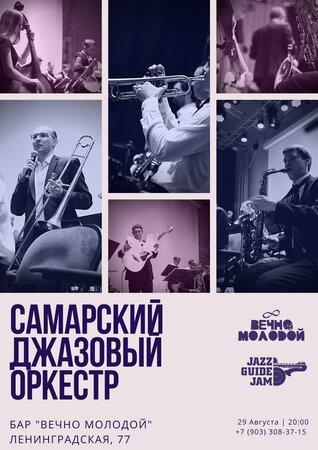 Самарский Джазовый Оркестр концерт в Самаре 29 августа 2020