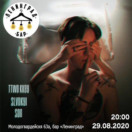 Ttwo Kkey концерт в Самаре 29 августа 2020