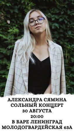 Александра Сямина концерт в Самаре 30 августа 2020