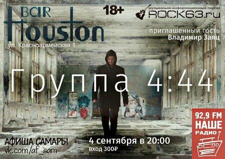 4:44 концерт в Самаре 4 сентября 2020