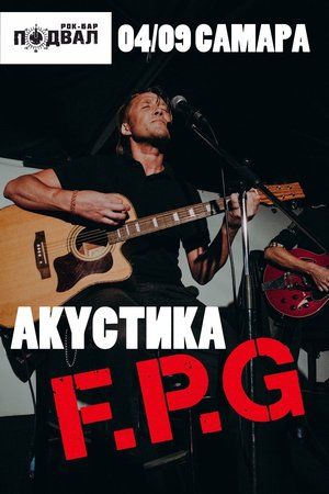 F.P.G. концерт в Самаре 4 сентября 2020