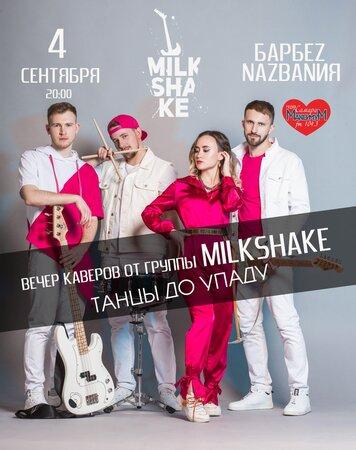 Milkshake концерт в Самаре 4 сентября 2020
