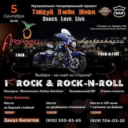 I love rock & rock-n-roll концерт в Самаре 5 сентября 2020