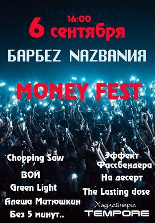 Money Fest концерт в Самаре 6 сентября 2020