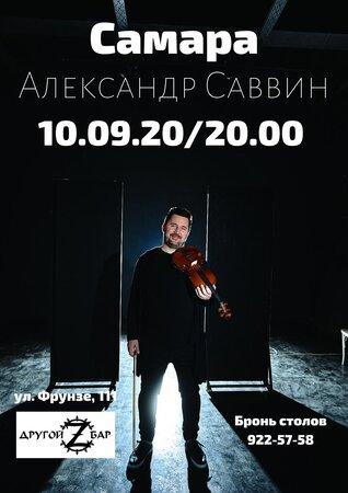 Александр Саввин концерт в Самаре 10 сентября 2020
