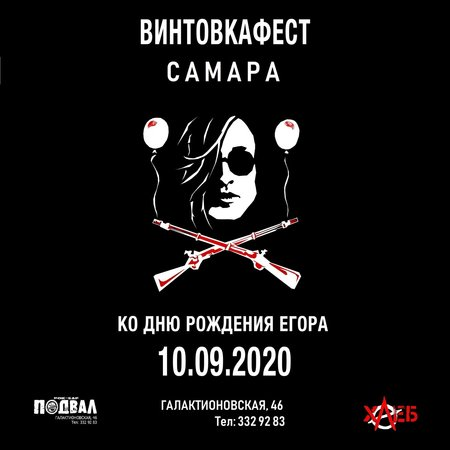 Вечер памяти Егора Летова концерт в Самаре 10 сентября 2020