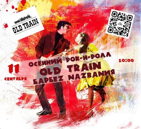 Old Train концерт в Самаре 11 сентября 2020