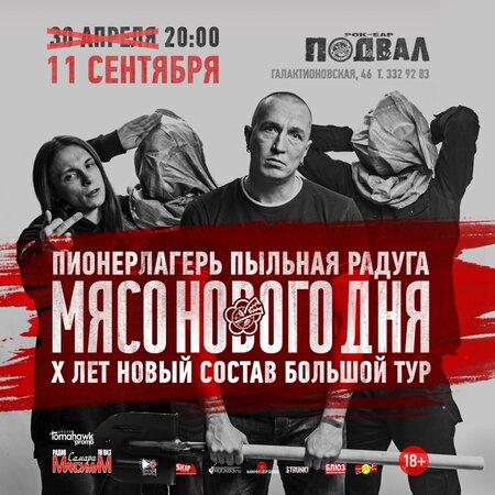 Пионерлагерь Пыльная Радуга концерт в Самаре 11 сентября 2020
