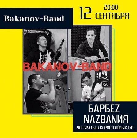 Bakanov Band концерт в Самаре 12 сентября 2020