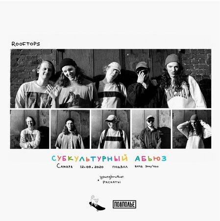 Rooftops концерт в Самаре 12 сентября 2020