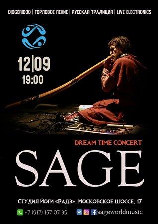Sage концерт в Самаре 12 сентября 2020