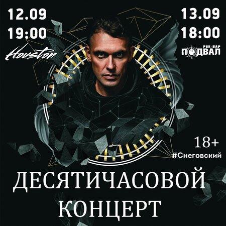 Станционный Смотритель концерт в Самаре 12 сентября 2020
