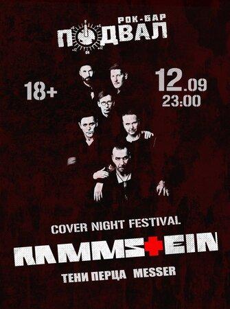 Тени Перца, Messer концерт в Самаре 12 сентября 2020