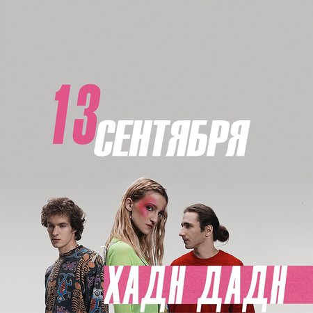 Хадн дадн концерт в Самаре 13 сентября 2020