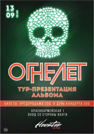 Огнелёт концерт в Самаре 13 сентября 2020