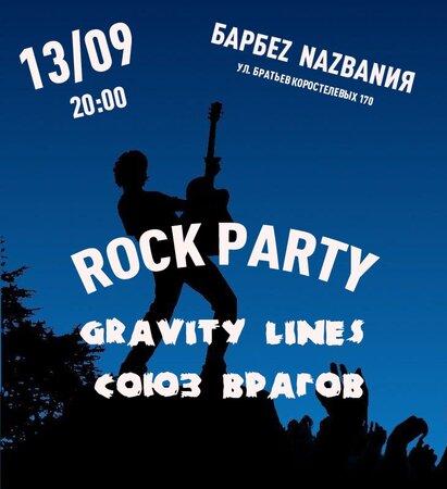 Rock Party концерт в Самаре 13 сентября 2020