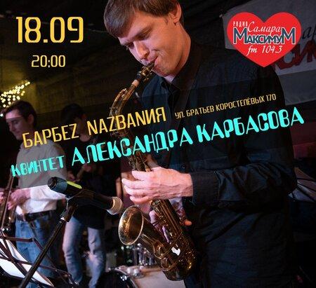 Александр Карбасов концерт в Самаре 18 сентября 2020