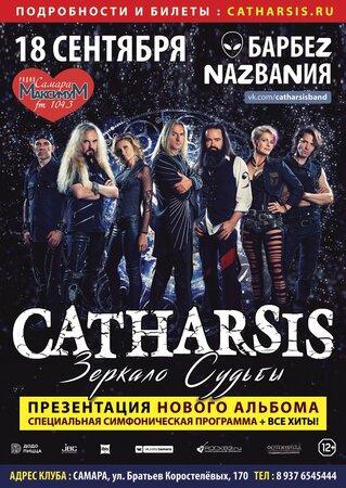 Catharsis концерт в Самаре 18 декабря 2020