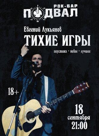 Евгений Лукьянов концерт в Самаре 18 сентября 2020