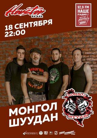 Монгол Шуудан концерт в Самаре 18 сентября 2020