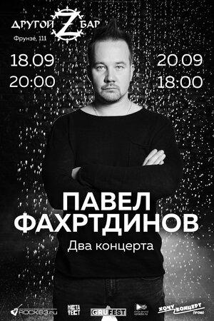 Павел Фахртдинов концерт в Самаре 18 сентября 2020