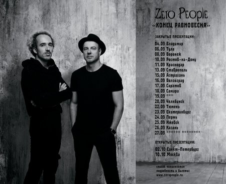 Zero People концерт в Самаре 18 сентября 2020