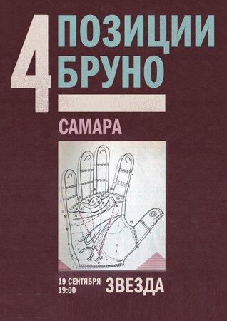 4 Позиции Бруно концерт в Самаре 19 сентября 2020