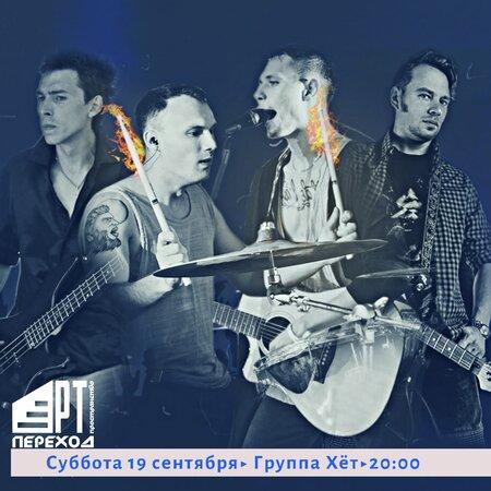 Хёт концерт в Самаре 19 сентября 2020