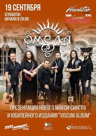 Омела концерт в Самаре 19 сентября 2020