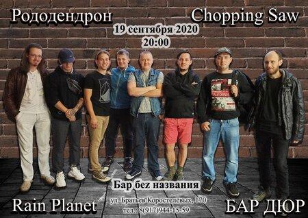 Осенний рок-н-ролл концерт в Самаре 19 сентября 2020