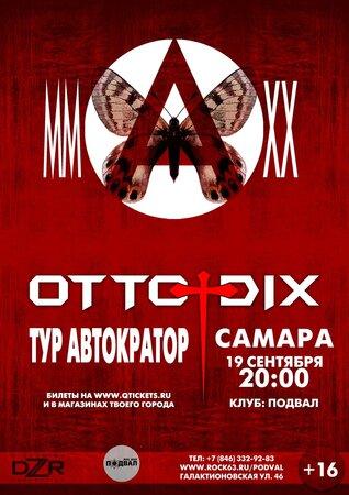Otto Dix концерт в Самаре 19 сентября 2020