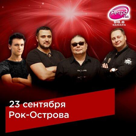 Рок-Острова концерт в Самаре 23 сентября 2020