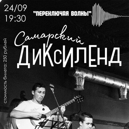Самарский Диксиленд концерт в Самаре 24 сентября 2020