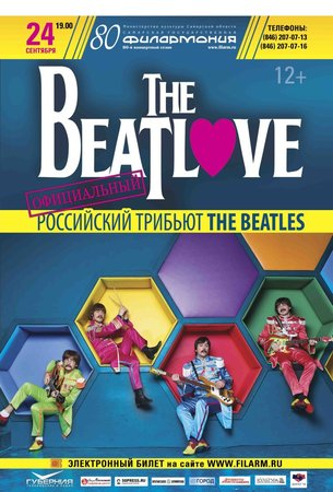 The BeatLove концерт в Самаре 24 сентября 2020