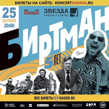 Биртман концерт в Самаре 25 сентября 2020