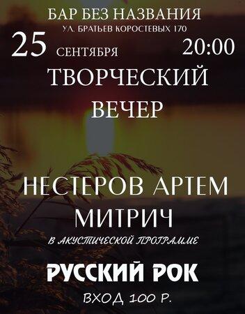 Нестеров Артём концерт в Самаре 25 сентября 2020