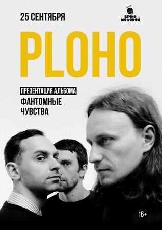 Ploho концерт в Самаре 25 сентября 2021