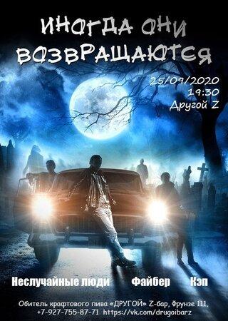 Упырник концерт в Самаре 25 сентября 2020