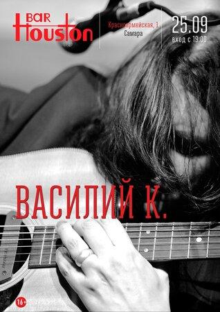 Василий К. концерт в Самаре 25 сентября 2020