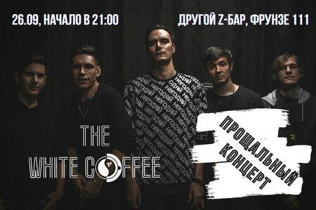The White Coffee концерт в Самаре 26 сентября 2020