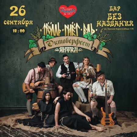 Тролль Гнёт Ель концерт в Самаре 26 сентября 2020