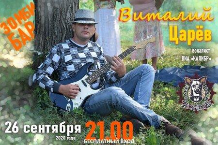Виталий Царёв концерт в Самаре 26 сентября 2020
