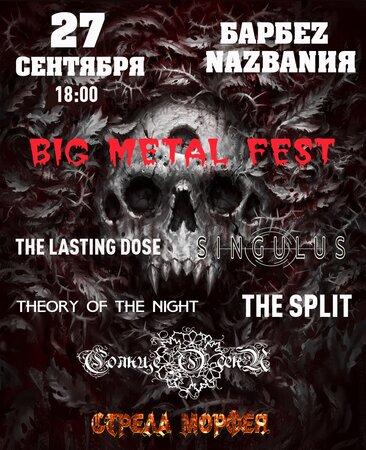 Big Metal Fest концерт в Самаре 27 сентября 2020