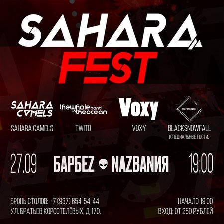 Sahara Camels концерт в Самаре 27 сентября 2020